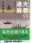 大君の通貨 幕末「円ドル」戦争 (文春文庫)(文春文庫)