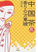 中国茶香りの万華鏡 (小学館文庫)(小学館文庫)