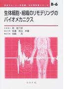 生体細胞・組織のリモデリングのバイオメカニクス (ME教科書シリーズ)
