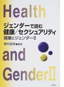 ジェンダーで読む健康/セクシュアリティ (健康とジェンダー)
