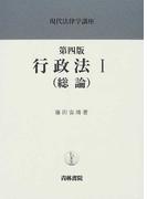 行政法 第4版 1 総論 (現代法律学講座)
