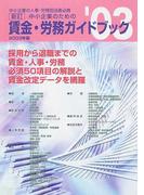 中小企業のための賃金・労務ガイドブック 中小企業の人事・労務担当者必携 2003年版