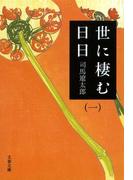世に棲む日日 新装版 1 (文春文庫)(文春文庫)