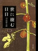 世に棲む日日 新装版 2 (文春文庫)(文春文庫)