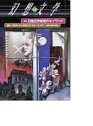 幻想文学 66 特集幻想文学研究のキイワード