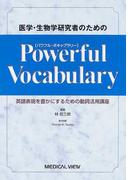 医学・生物学研究者のためのPowerful Vocabulary 英語表現を豊かにするための動詞活用講座