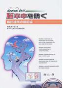 脳卒中を防ぐ Medical skill 病診連携の最前線