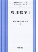物理数学 1 (基礎物理学シリーズ)