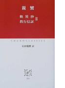 歎異抄教行信証 2 (中公クラシックス)(中公クラシックス)