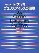 ピアソラブエノスアイレスの四季 4手連弾
