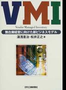 VMI 無在庫経営に向けた新ビジネスモデル