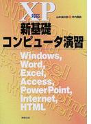 XP対応新基礎コンピュータ演習 Windows,Word,Excel,Access,PowerPoint,Internet,HTML