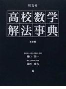旺文社高校数学解法事典 改訂版