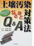 土壌汚染対策法なるほどQ&A M&Aビジネスのカギ
