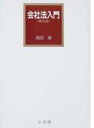 会社法入門 第9版
