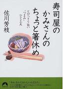 """寿司屋のかみさんのちょっと箸休め とびっきり旨い""""つまみ""""ひと工夫"""