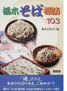 栃木そば探訪103