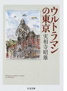 ウルトラマンの東京 (ちくま文庫)(ちくま文庫)