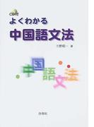 よくわかる中国語文法 改訂版