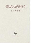 中国古代礼法思想の研究 (東洋学叢書)