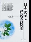 日本企業と経営者の役割