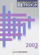 賃金マネジメント 経営者・実務家のためのデータと指針 2003年度版