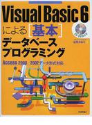 Visual Basic 6による基本データベースプログラミング