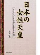 日本の女性天皇 十代八人の知られざる素顔