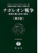 ナポレオン戦争 欧州大戦と近代の原点 第3巻 (SBC学術文庫)