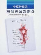 中枢神経系解剖実習の要点