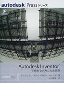 Autodesk Inventorで始めるメカニカル設計 (autodesk Pressシリーズ)