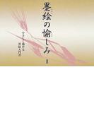 墨絵の愉しみ やさしく描ける墨絵入門書 2