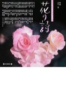 花の詩 エッセイ&写真