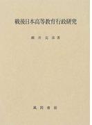 戦後日本高等教育行政研究