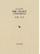 助郷一揆の研究 近世農民運動史論 (近世史研究叢書)