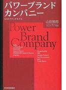 パワーブランドカンパニー 12のブランド・モデル