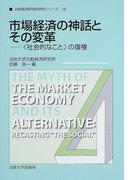 市場経済の神話とその変革 〈社会的なこと〉の復権 (比較経済研究所研究シリーズ)