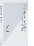 「会社を変える」人材開発 プロのノウハウと実践 (光文社新書)(光文社新書)