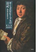 サミュエル・ピープスの日記 第9巻 1668年