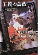五輪の薔薇 1 (ハヤカワ文庫 NV)(ハヤカワ文庫 NV)