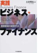 実践ビジネス・ファイナンス 価値創造の経営手法