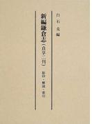 新編鎌倉志 貞享二刊 影印・解説・索引