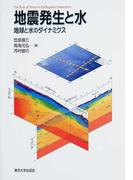 地震発生と水 地球と水のダイナミクス