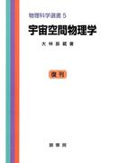 宇宙空間物理学 復刊 (物理科学選書)