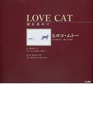 Love cat & lost cat 愛を求めて