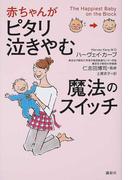 赤ちゃんがピタリ泣きやむ魔法のスイッチ