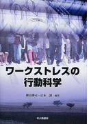 ワークストレスの行動科学 (徳山大学研究叢書)
