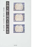 小林天眠と関西文壇の形成 (上方文庫)