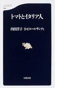 トマトとイタリア人 (文春新書)(文春新書)