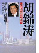 胡錦涛 21世紀中国の支配者